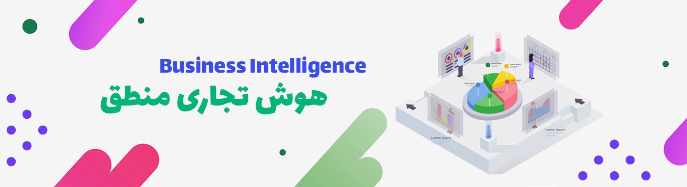 نرم افزار هوش تجاری منطق
