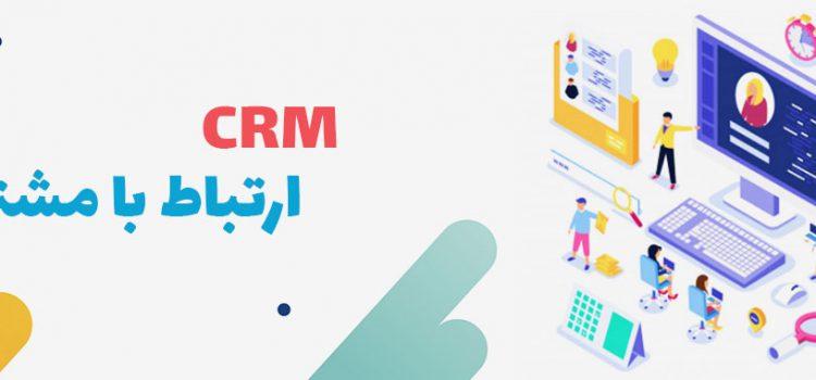 مدیریت ارتباط با مشتری منطق (CRM)