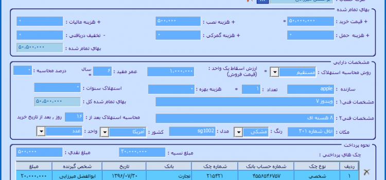 سیستم ثبت اموال و دارایی در نرم افزار حسابداری