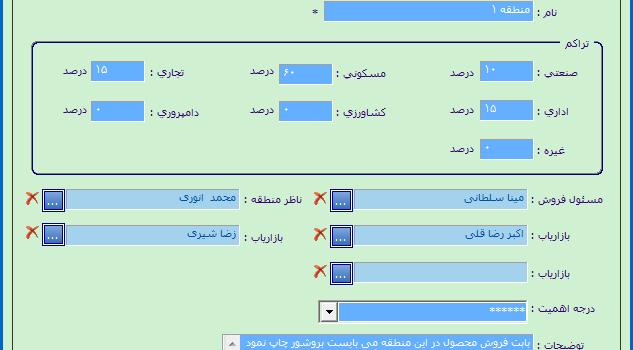 مدیریت مناطق در نرم افزار منطق