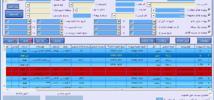 مدیریت پرونده ها در نرم افزار اتحادیه منطق